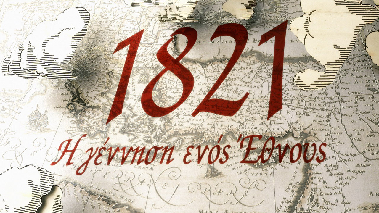 1821 7